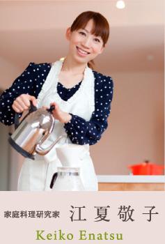 家庭料理研究家 江夏敬子