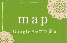 Googleマップで見る