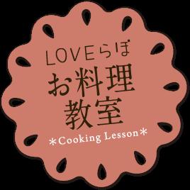 LOVEらぼお料理教室