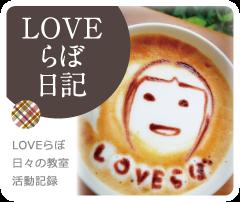LOVEらぼ日記
