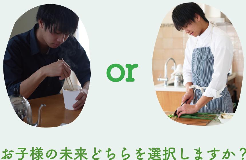 お子様の未来どちらを選択しますか?