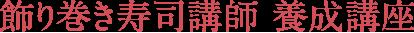 飾り巻き寿司講師 養成講座