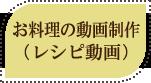 お料理の動画制作(レシピ動画)